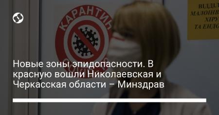 Новые зоны эпидопасности. В красную вошли Николаевская и Черкасская области – Минздрав