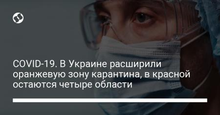 COVID-19. В Украине расширили оранжевую зону карантина, в красной остаются четыре области