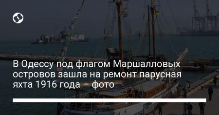 В Одессу под флагом Маршалловых островов зашла на ремонт парусная яхта 1916 года – фото