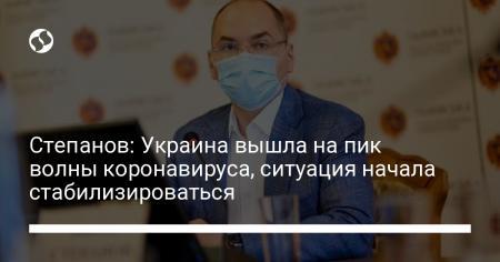 Степанов: Украина вышла на пик волны коронавируса, ситуация начала стабилизироваться