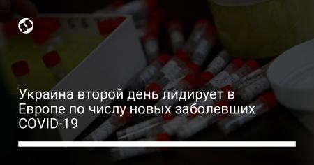 Украина второй день лидирует в Европе по числу новых заболевших COVID-19