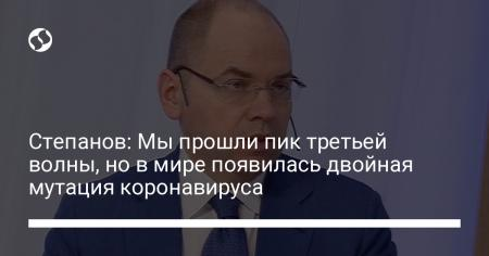 Степанов: Мы прошли пик третьей волны, но в мире появилась двойная мутация коронавируса