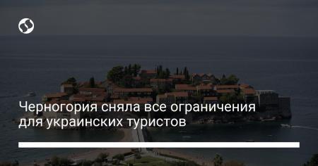 Черногория сняла все ограничения для украинских туристов