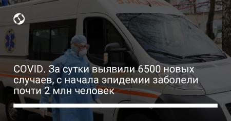 COVID. За сутки выявили 6500 новых случаев, с начала эпидемии заболели почти 2 млн человек