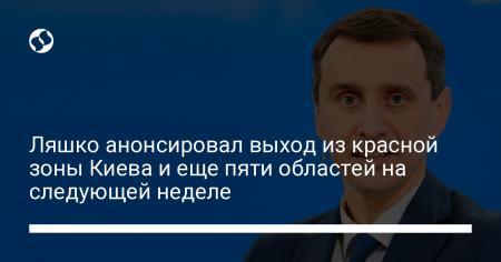 Ляшко анонсировал выход из красной зоны Киева и еще пяти областей на следующей неделе