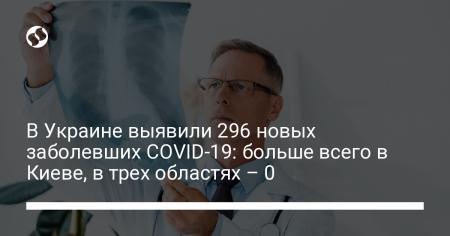 В Украине выявили 296 новых заболевших COVID-19: больше всего в Киеве, в трех областях – 0