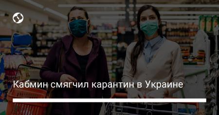 Кабмин смягчил карантин в Украине