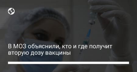 В МОЗ объяснили, кто и где получит вторую дозу вакцины