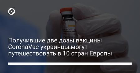 Получившие две дозы вакцины CoronaVac украинцы могут путешествовать в 10 стран Европы