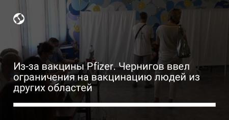 Из-за вакцины Pfizer. Чернигов ввел ограничения на вакцинацию людей из других областей