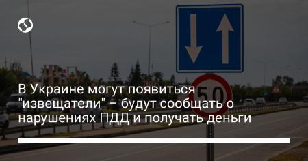 В Украине могут появиться «извещатели» – будут сообщать о нарушениях ПДД и получать деньги